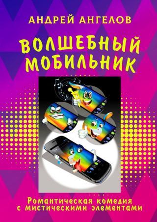 Волшебный мобильник [2019]