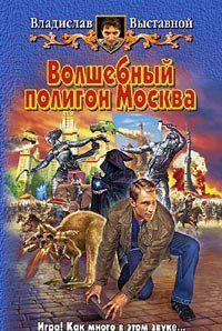 Волшебный полигон Москва