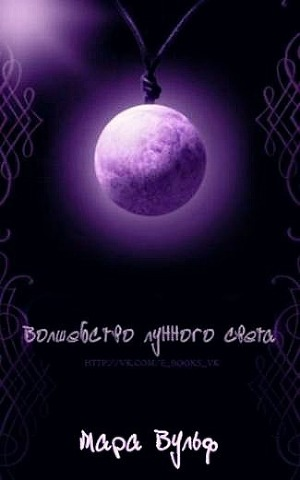 Волшебство лунного света (ЛП)