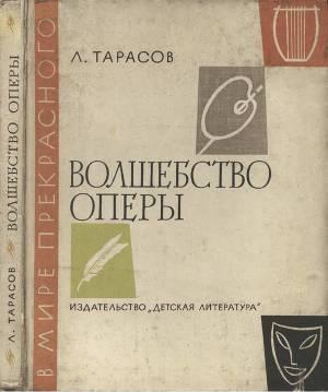 Волшебство оперы