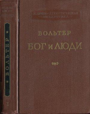 Вольтер. Бог и люди. Статьи, памфлеты, письма. В двух томах. Том 1.