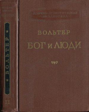 Вольтер. Бог и люди. Статьи, памфлеты, письма. В двух томах. Том 2