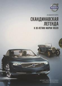 Volvo - Скандинавская легенда