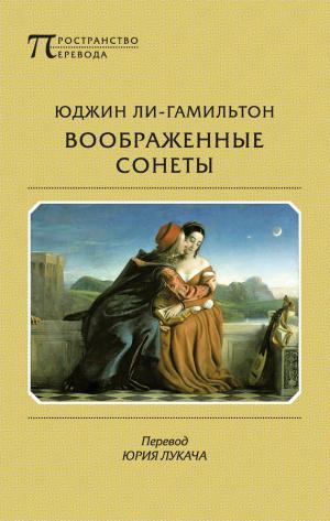 Воображенные сонеты (сборник)
