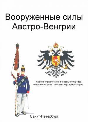 Вооруженные силы Австро-Венгрии