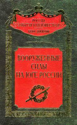 Вооруженные силы на Юге России. Январь - июнь 1919