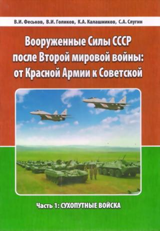 Вооруженные Силы СССР после Второй Мировой войны: от Красной армии к Советской