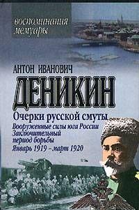 Вооруженные силы Юга России. Октябрь 1918 г.– Январь 1919 г. (фрагменты)