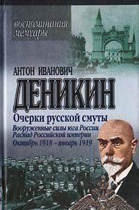 Вооруженные силы Юга России. Октябрь 1918 г.– Январь 1919 г.