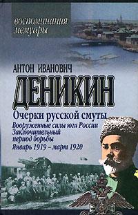 Вооруженные силы Юга России. Январь 1919 г.- март 1920 г.