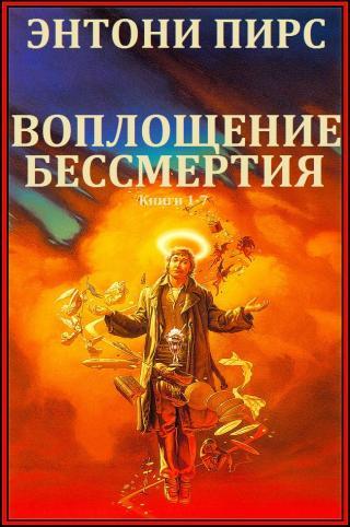 Воплощения бессмертия. Книги 1 - 7 [компиляция]