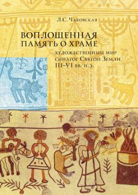Воплощенная память о храме: художественный мир синагог Святой Земли III - IV вв. н. э