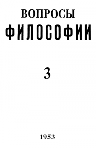 «Вопросы философии» (№ 3 1953 – № 5 2014)