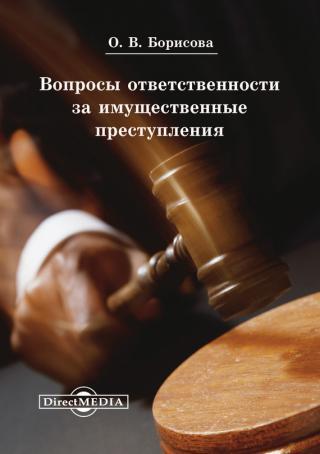 Вопросы ответственности за имущественные преступления