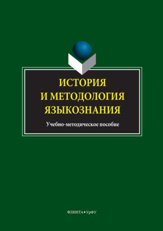 Вопросы славянского языкознания. Вып. 6