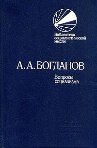 Вопросы социализма (сборник)