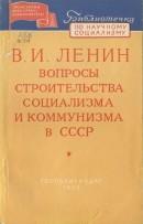 Вопросы строительства социализма и коммунизма в СССР