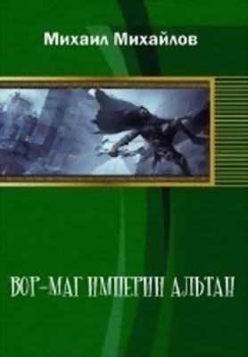 Вор-маг империи Альтан [СИ]