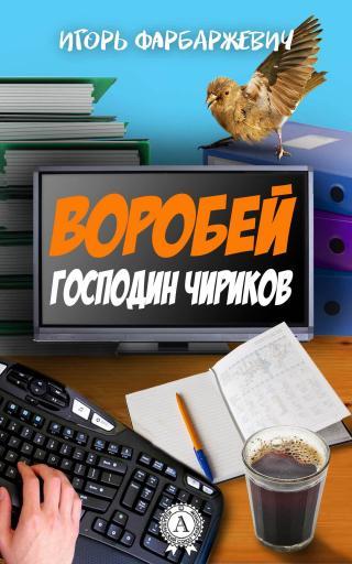 Воробей господин Чириков