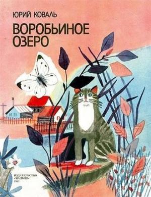Воробьиное озеро (авторский сборник)