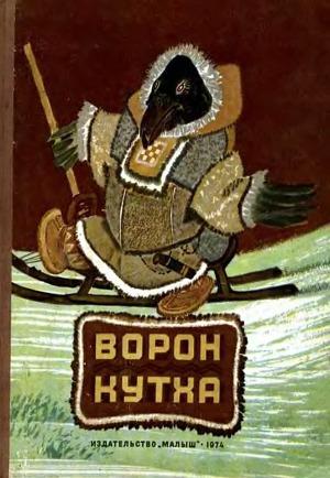 Ворон Кутха (сказки народов Севера)