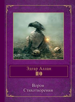 Ворон (в различных переводах)