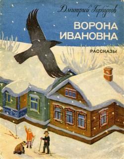 Ворона Ивановна (Рассказы)
