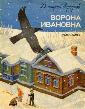 Ворона Ивановна (сборник) (с илл.)