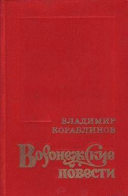 Воронежские корабли