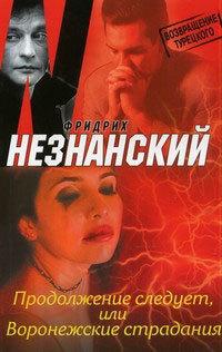 Воронежские страдания