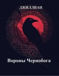 Вороны Чернобога (СИ)