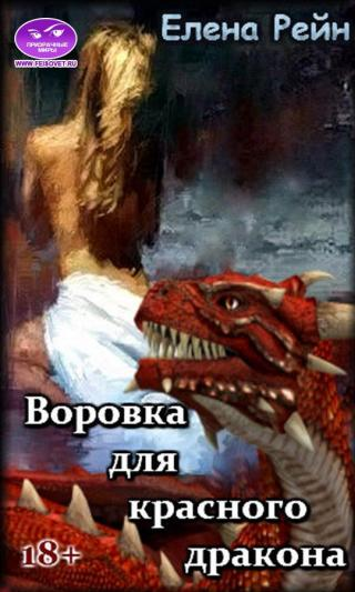 Воровка для красного дракона