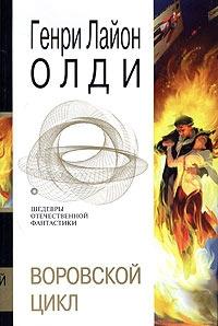 Воровской цикл (сборник)