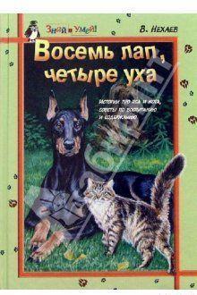 Восемь лап, четыре уха: Истории про Пса и Кота, советы по их воспитанию и содержанию