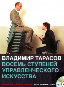Восемь ступеней управленческого мастерства
