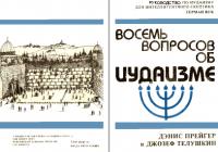 Восемь вопросов об иудаизме