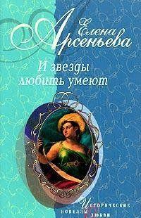 Восхищенное дитя (Варвара Асенкова)