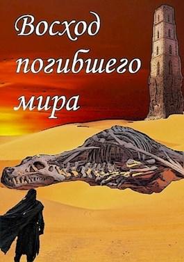 Восход погибшего мира
