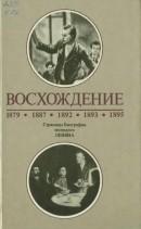 Восхождение: Страницы биографии молодого Ленина