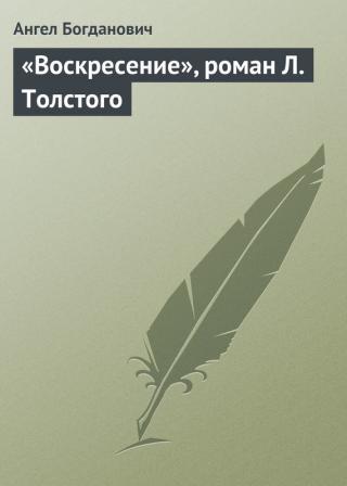 «Воскресение», роман Л. Толстого