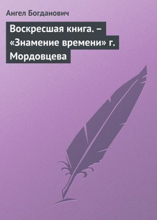 Воскресшая книга.– «Знамение времени» г. Мордовцева
