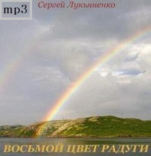 Восьмой цвет радуги