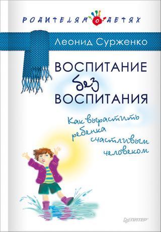 Воспитание без воспитания [Как вырастить ребенка счастливым человеком]