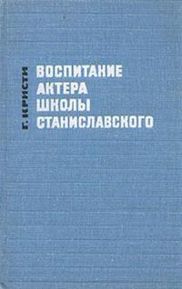Воспитание школы Станиславского
