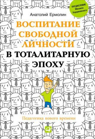 Воспитание свободной личности в тоталитарную эпоху [Педагогика нового времени]