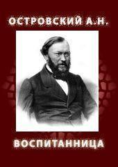 ВОСПИТАННИЦА (1858)