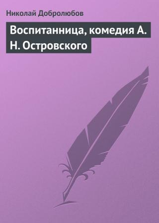 Воспитанница, комедия А. Н. Островского