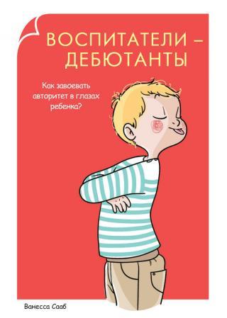 Воспитатели-дебютанты [Как завоевать авторитет в глазах ребенка?]