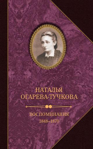 Воспоминания. 1848–1870 [litres]