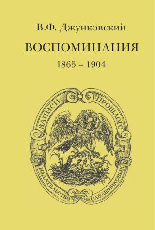Воспоминания (1865–1904)